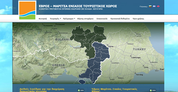 Information site of Evros - Maritsa common tourist area